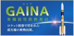 多機能性断熱素材GAINA