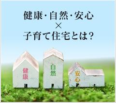 健康・自然・安心×子育て住宅とは?