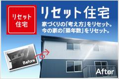 リセット住宅 家づくりの「考え方」をリセット 今の家の「築年数」をリセット